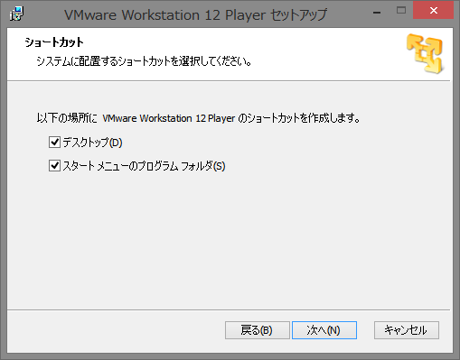 VMWare Workstation Playerショートカット画面