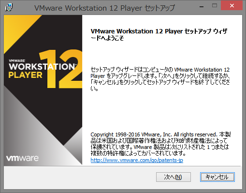 SnapCrab_VMware Workstation 12 Player セットアップ_2016-4-26_17-27-58_No-00